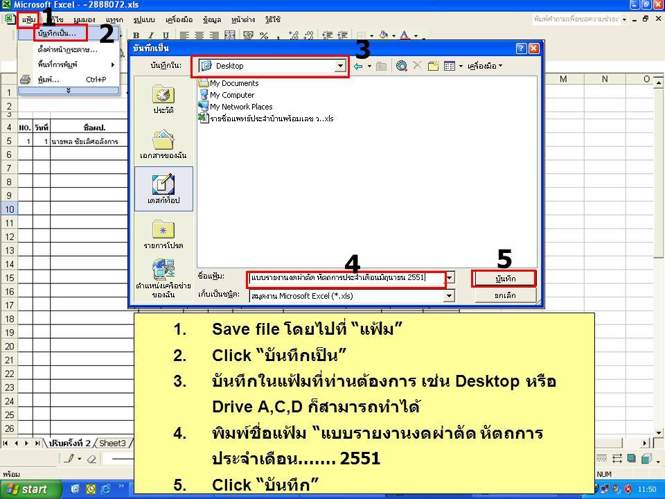 1 2 3 5 4 Save file โดยไปที่ แฟ้ม Click บันทึกเป็น