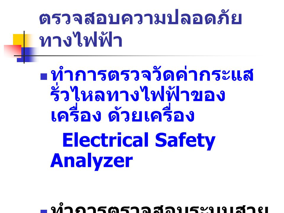 ตรวจสอบความปลอดภัยทางไฟฟ้า