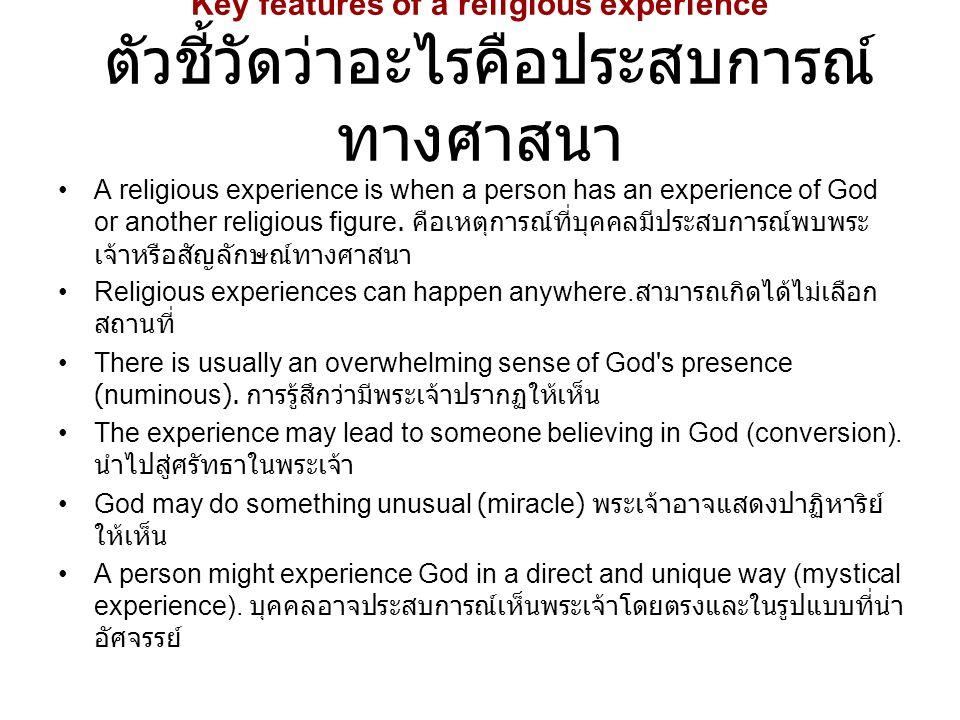 Key features of a religious experience ตัวชี้วัดว่าอะไรคือประสบการณ์ทางศาสนา