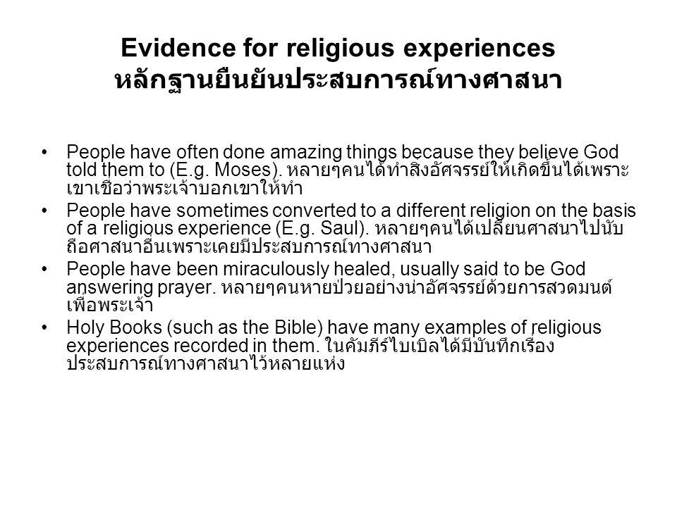 Evidence for religious experiences หลักฐานยืนยันประสบการณ์ทางศาสนา