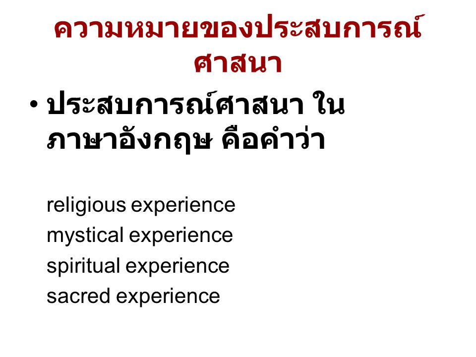 ความหมายของประสบการณ์ศาสนา