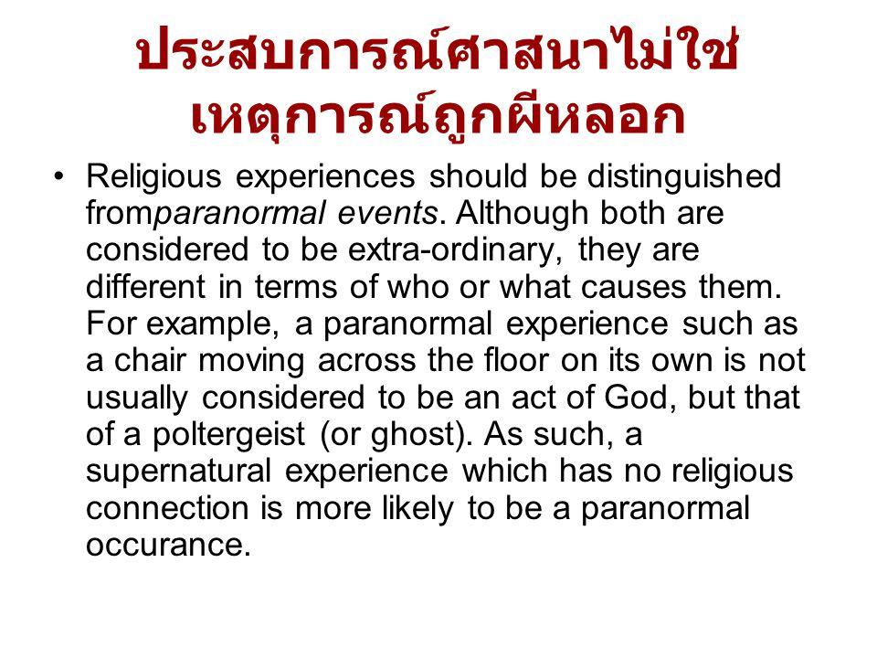 ประสบการณ์ศาสนาไม่ใช่เหตุการณ์ถูกผีหลอก