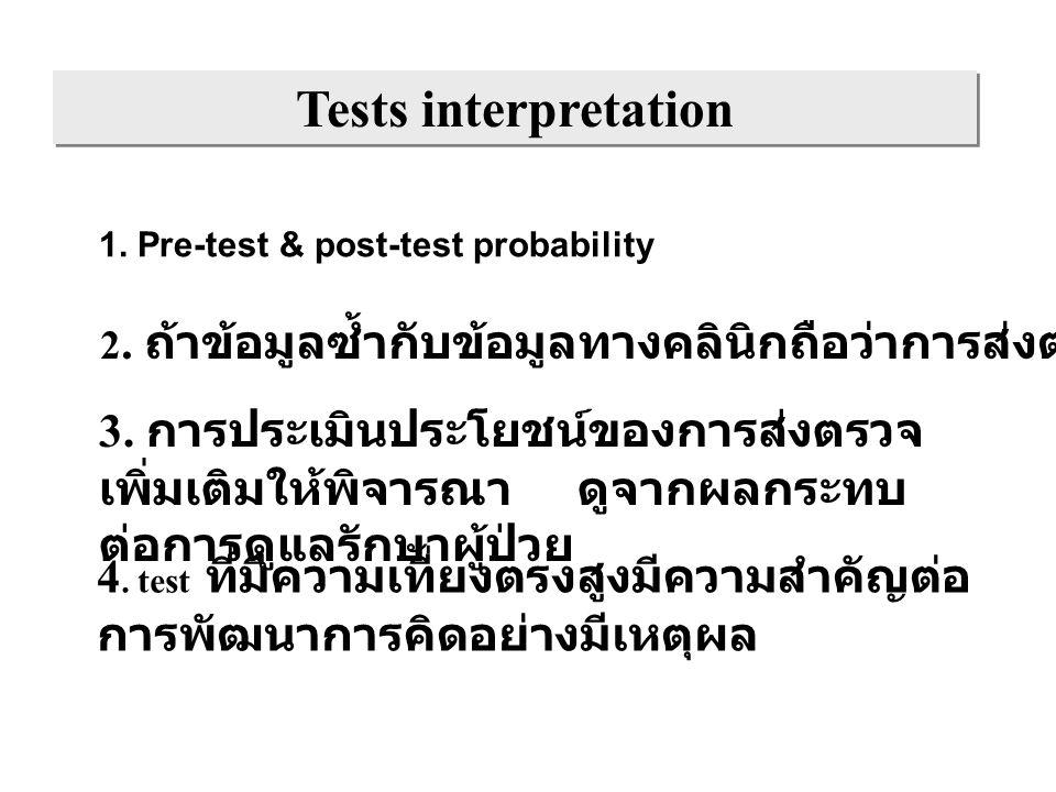 Tests interpretation 1. Pre-test & post-test probability. 2. ถ้าข้อมูลซ้ำกับข้อมูลทางคลินิกถือว่าการส่งตรวจนั้นสูญเปล่า.
