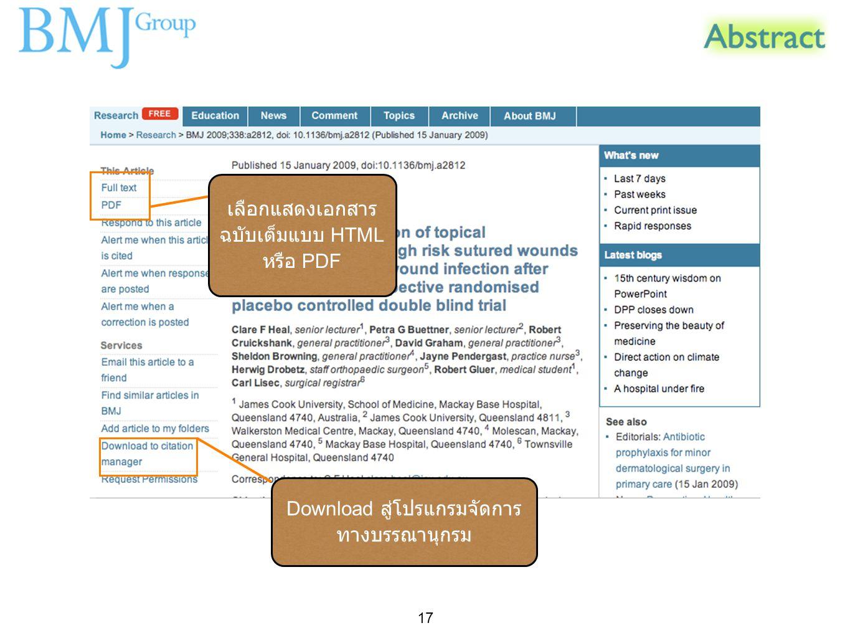เลือกแสดงเอกสาร ฉบับเต็มแบบ HTML หรือ PDF