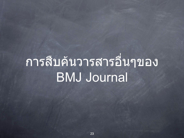 การสืบค้นวารสารอื่นๆของ BMJ Journal