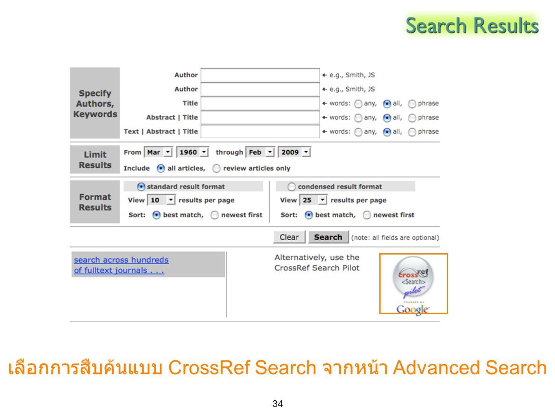 เลือกการสืบค้นแบบ CrossRef Search จากหน้า Advanced Search