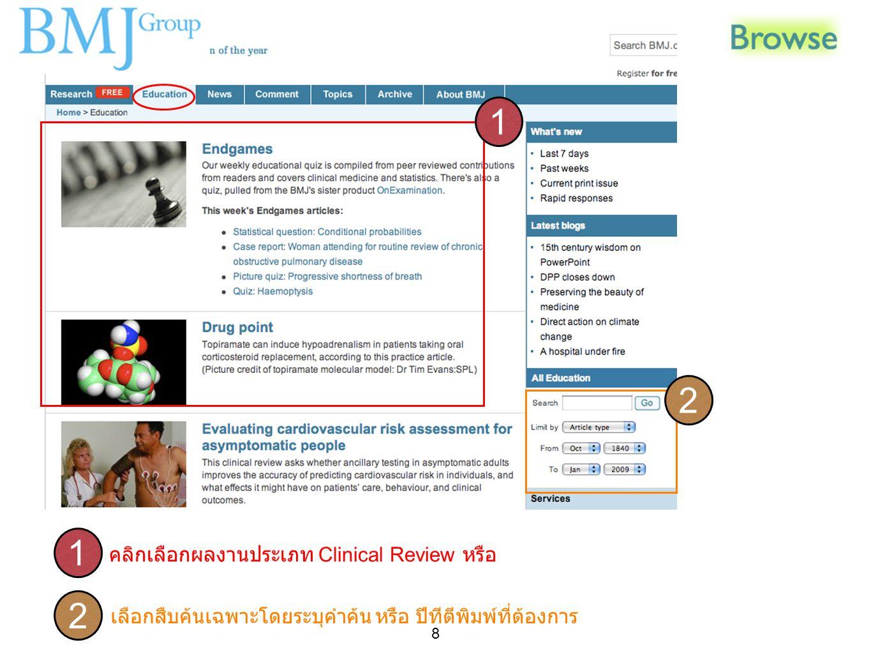 1 2 1 2 คลิกเลือกผลงานประเภท Clinical Review หรือ