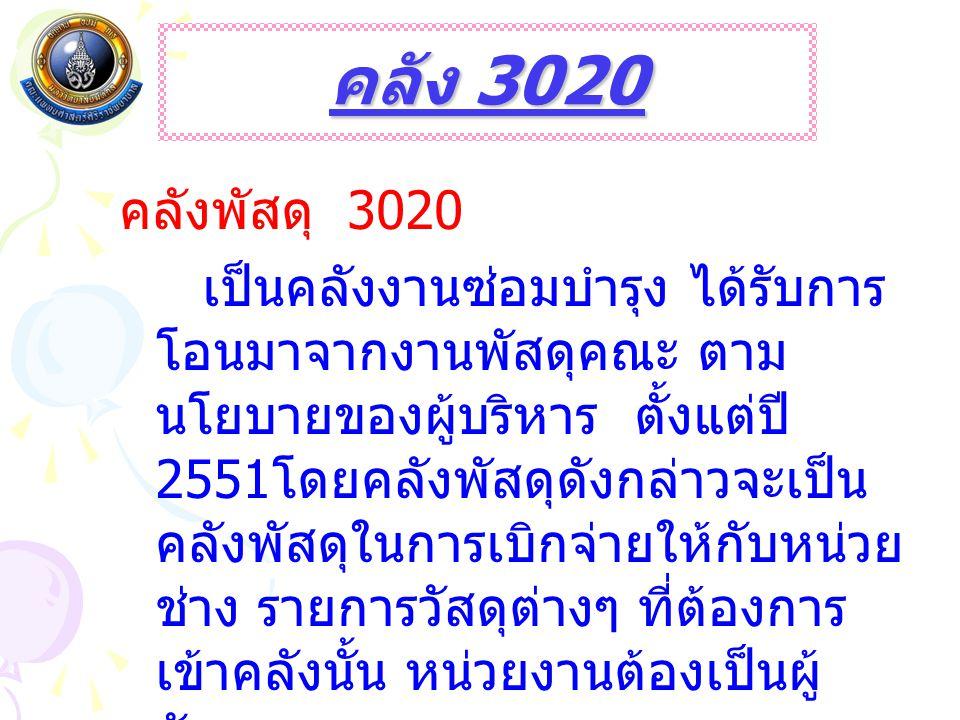 คลัง 3020 คลังพัสดุ 3020.