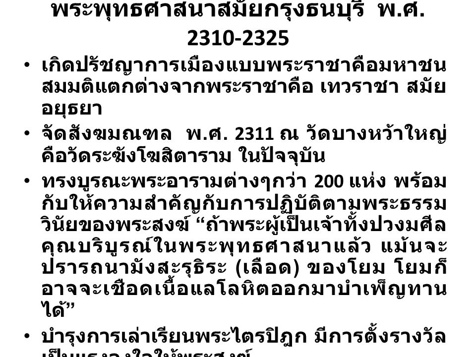 พระพุทธศาสนาสมัยกรุงธนบุรี พ.ศ. 2310-2325