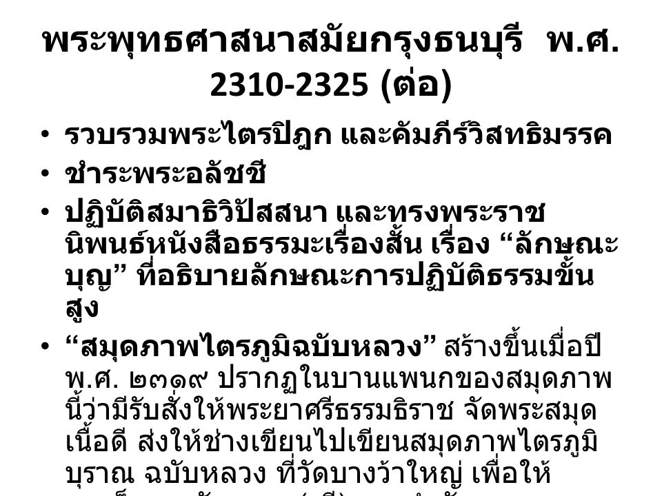 พระพุทธศาสนาสมัยกรุงธนบุรี พ.ศ. 2310-2325 (ต่อ)