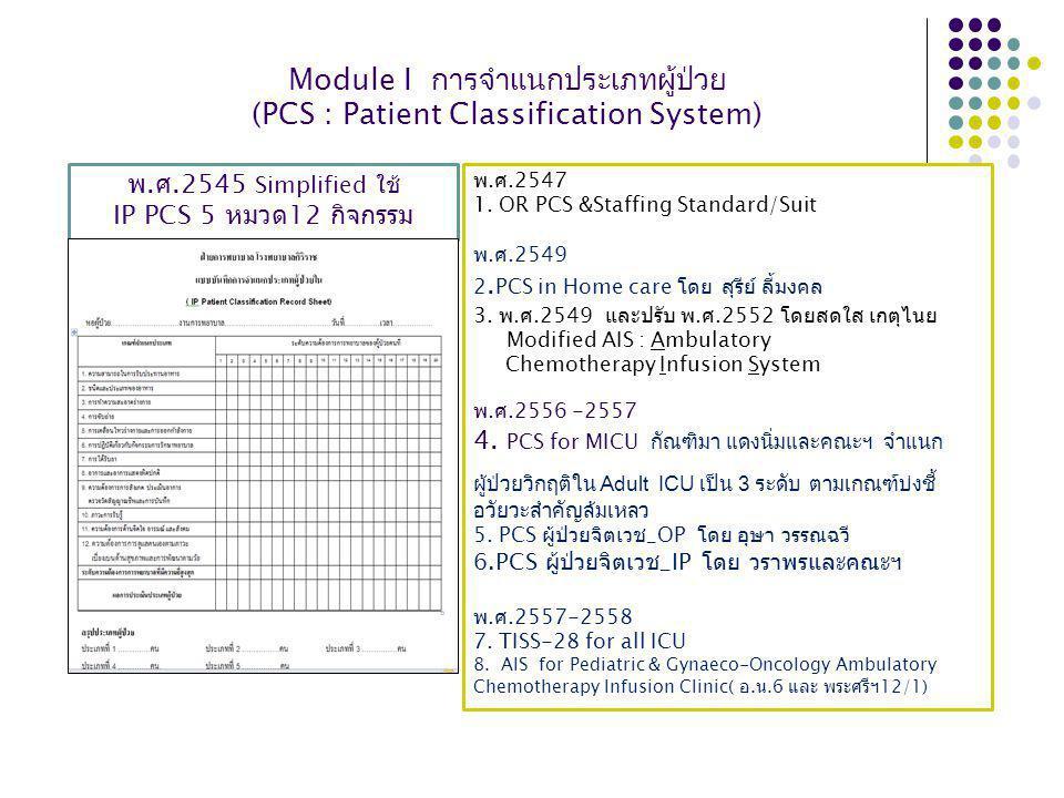 Module I การจำแนกประเภทผู้ป่วย (PCS : Patient Classification System)
