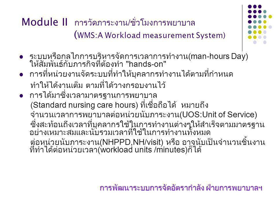 Module II การวัดภาระงาน/ชั่วโมงการพยาบาล (WMS:A Workload measurement System)