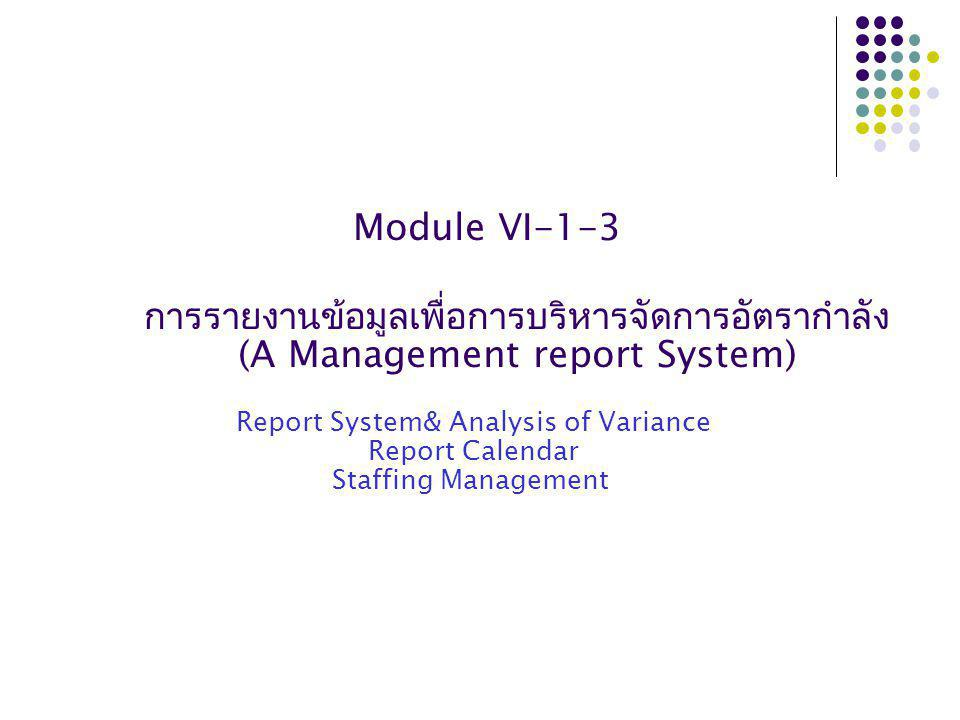 Report System& Analysis of Variance