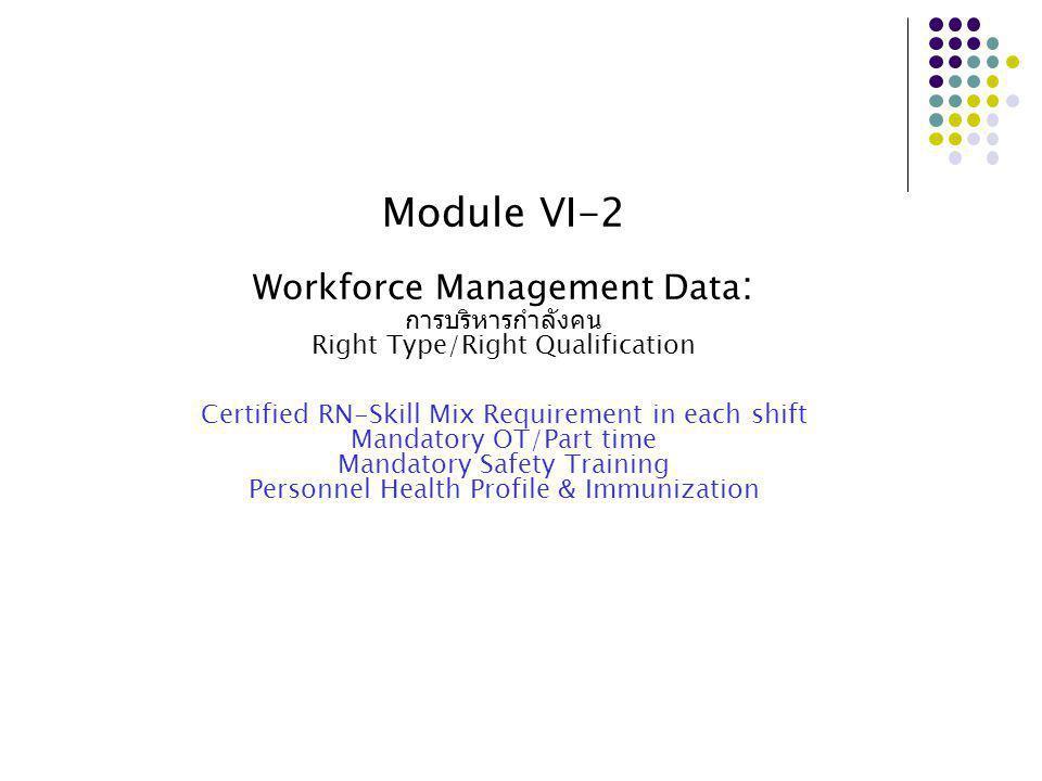 Module VI-2 Workforce Management Data: การบริหารกำลังคน