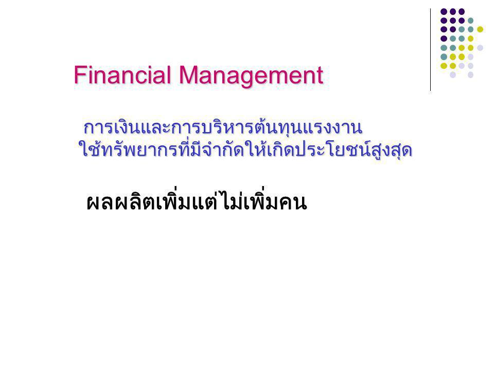 Financial Management ผลผลิตเพิ่มแต่ไม่เพิ่มคน
