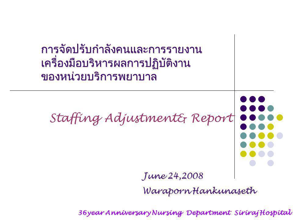 Staffing Adjustment& Report