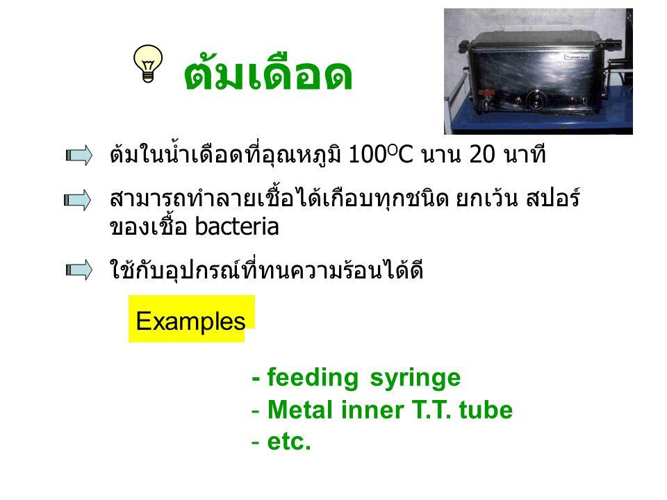ต้มเดือด Examples - feeding syringe Metal inner T.T. tube etc.