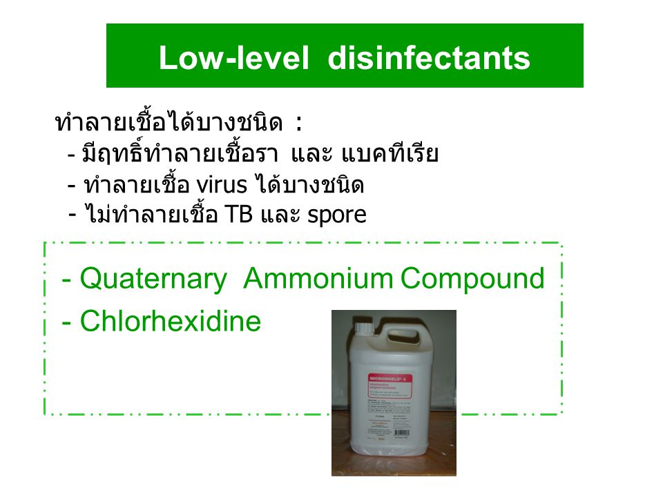 Low-level disinfectants
