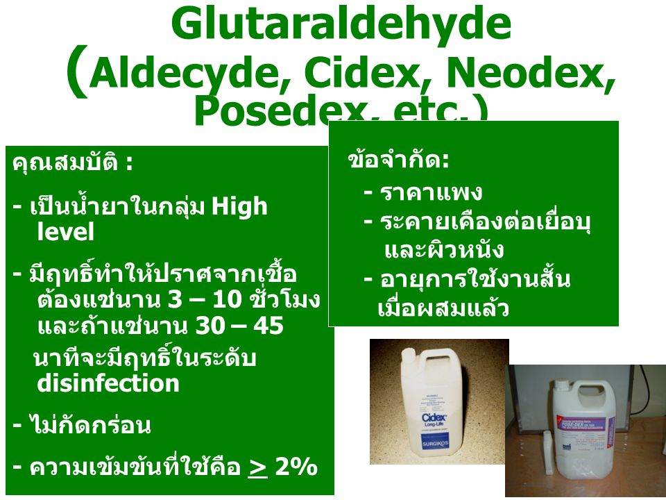 Glutaraldehyde (Aldecyde, Cidex, Neodex, Posedex, etc.)
