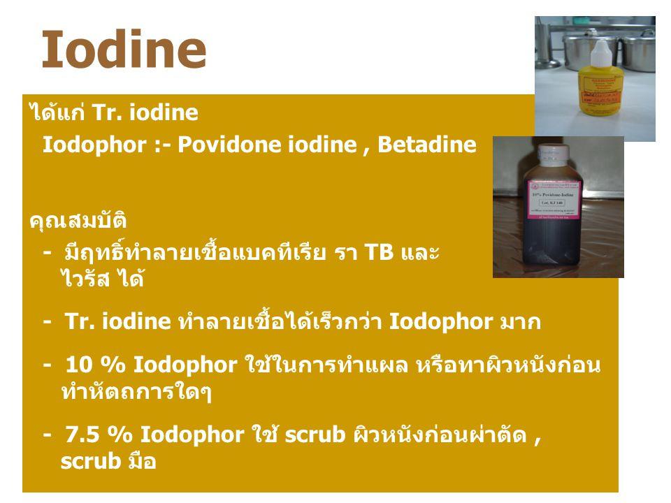 Iodine ได้แก่ Tr. iodine Iodophor :- Povidone iodine , Betadine