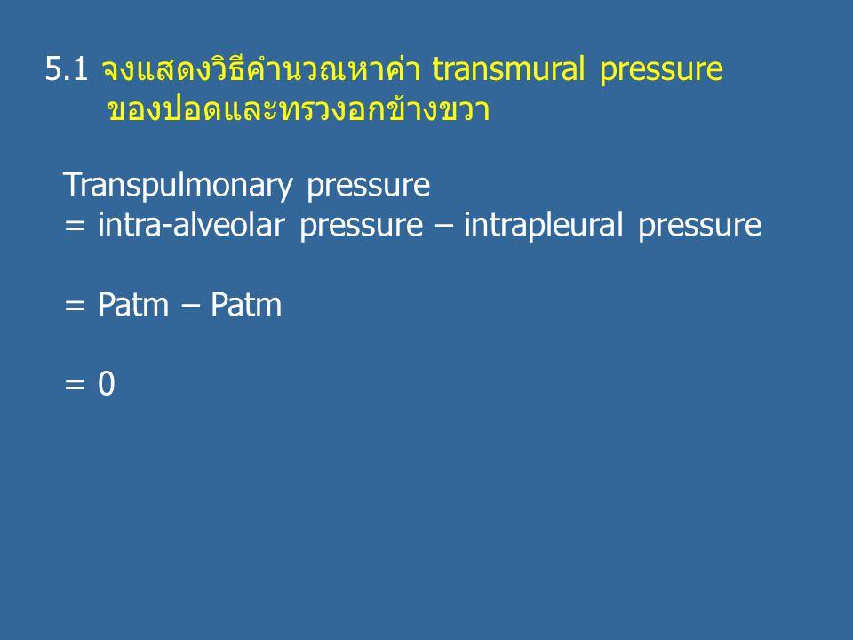 5.1 จงแสดงวิธีคำนวณหาค่า transmural pressure