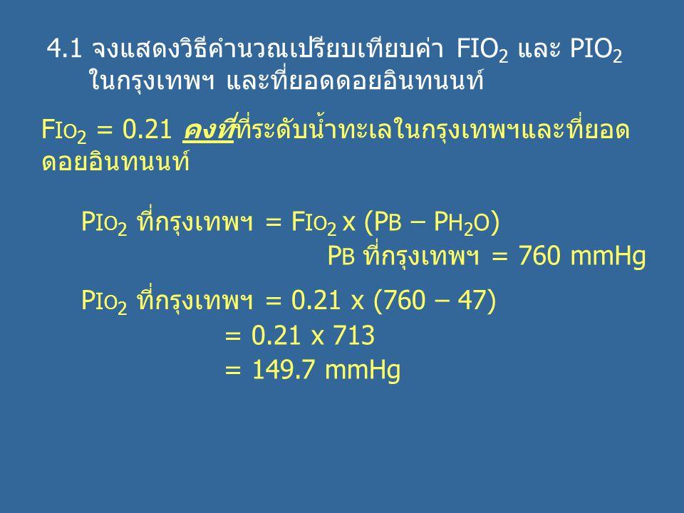 4.1 จงแสดงวิธีคำนวณเปรียบเทียบค่า FIO2 และ PIO2