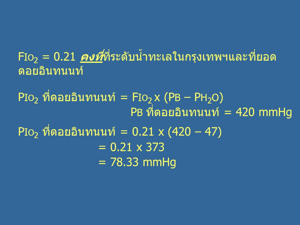 FIO2 = 0.21 คงที่ที่ระดับน้ำทะเลในกรุงเทพฯและที่ยอดดอยอินทนนท์