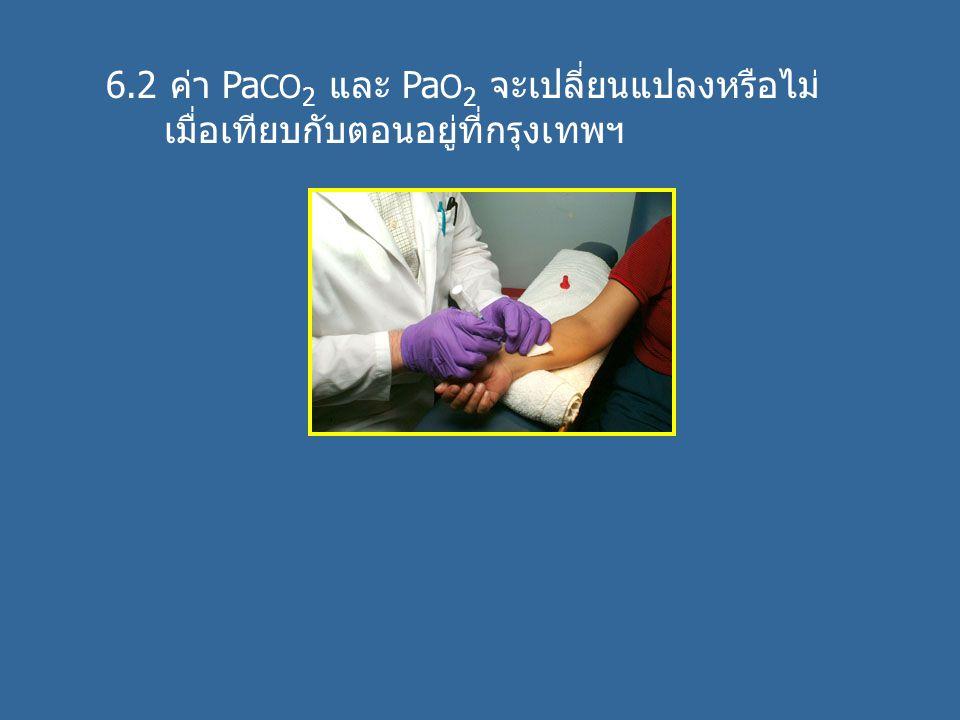 6.2 ค่า PaCO2 และ PaO2 จะเปลี่ยนแปลงหรือไม่