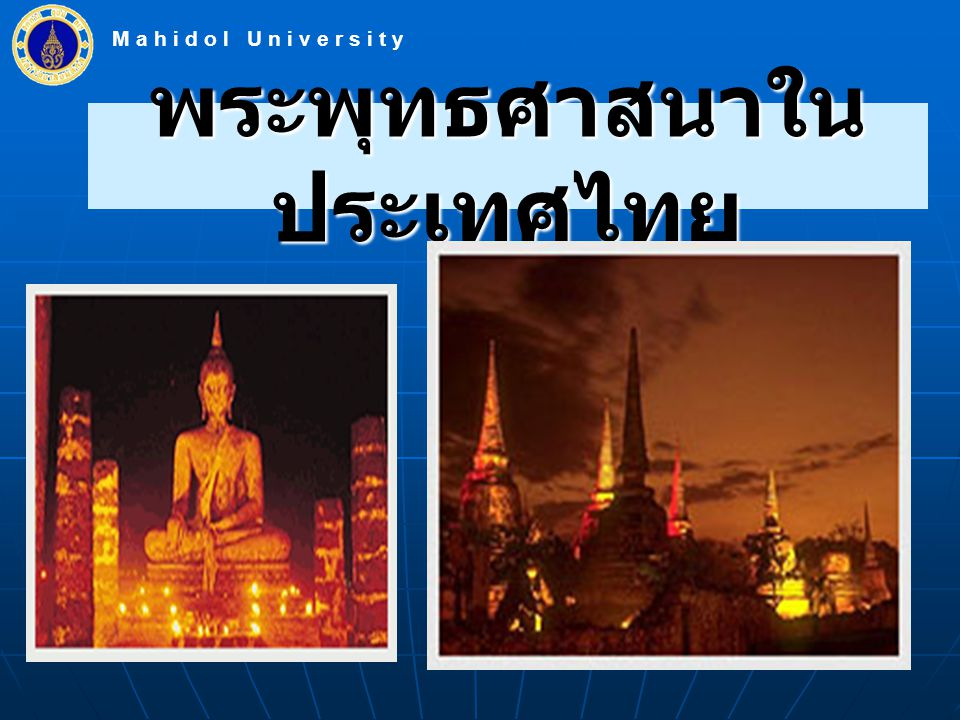 พระพุทธศาสนาในประเทศไทย