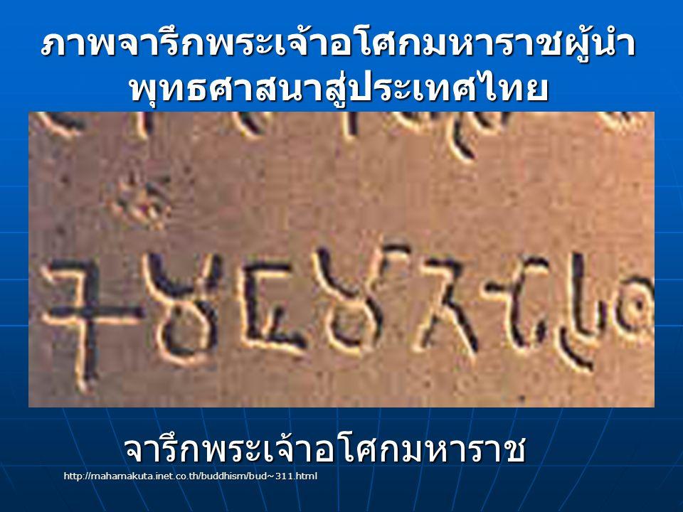 ภาพจารึกพระเจ้าอโศกมหาราชผู้นำพุทธศาสนาสู่ประเทศไทย