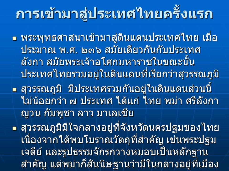 การเข้ามาสู่ประเทศไทยครั้งแรก