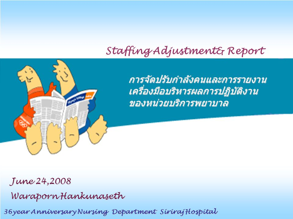 Staffing Adjustment& Report