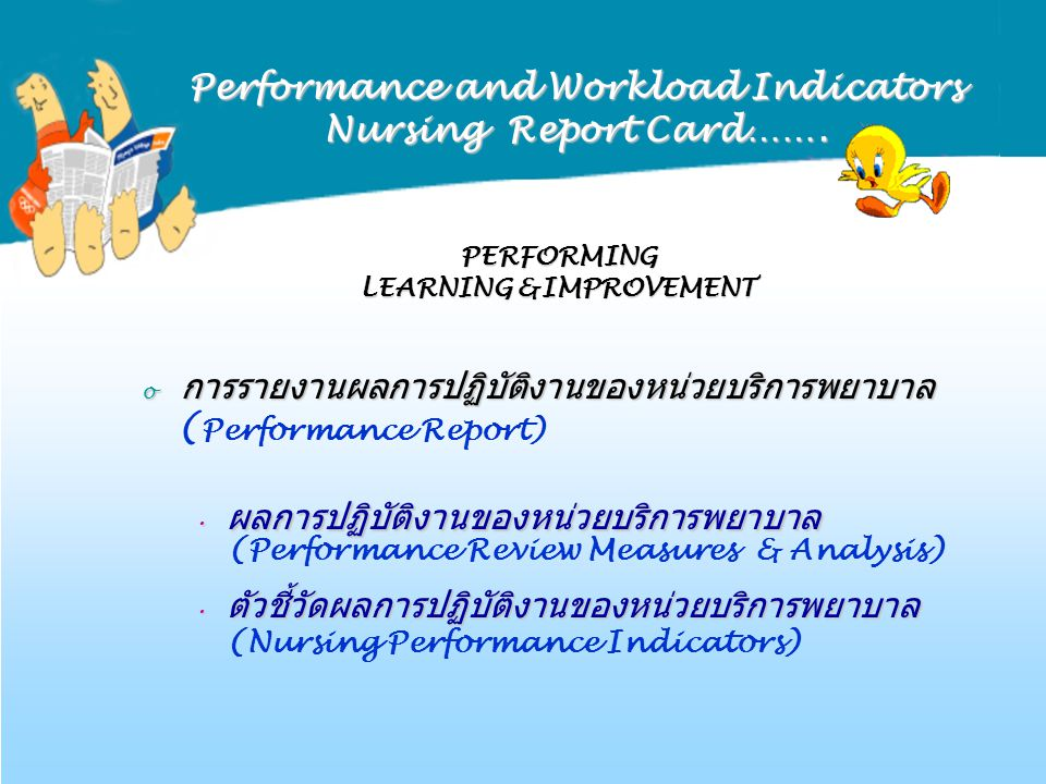 Performance and Workload Indicators Nursing Report Card…….