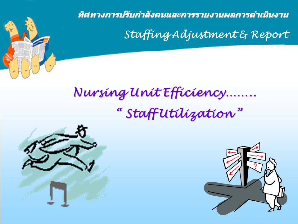 Nursing Unit Efficiency…….. Staff Utilization
