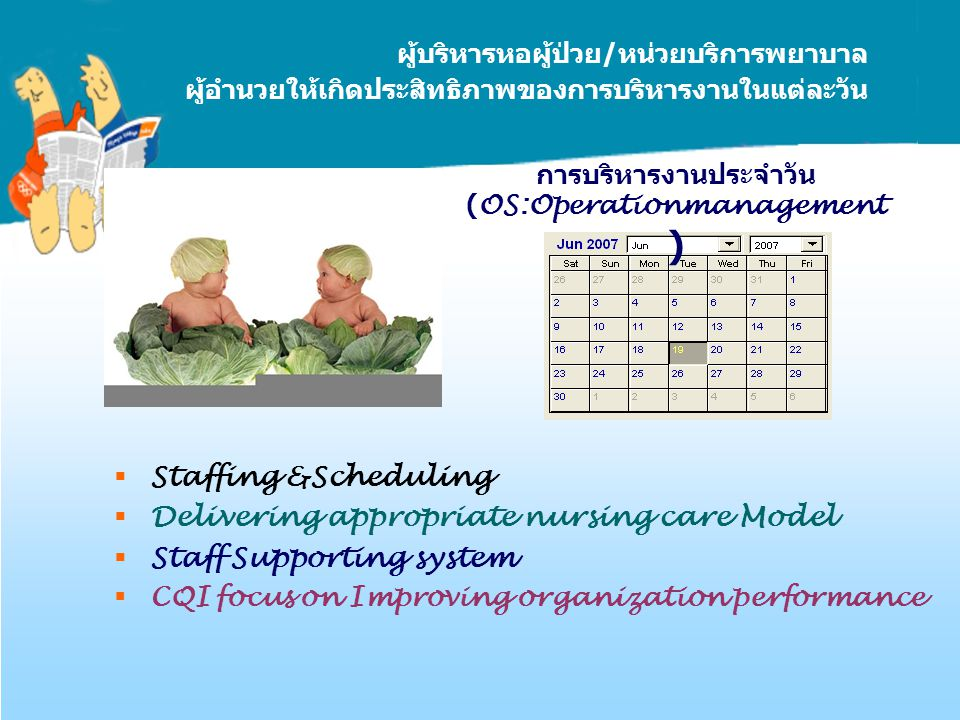 การบริหารงานประจำวัน (OS:Operationmanagement)