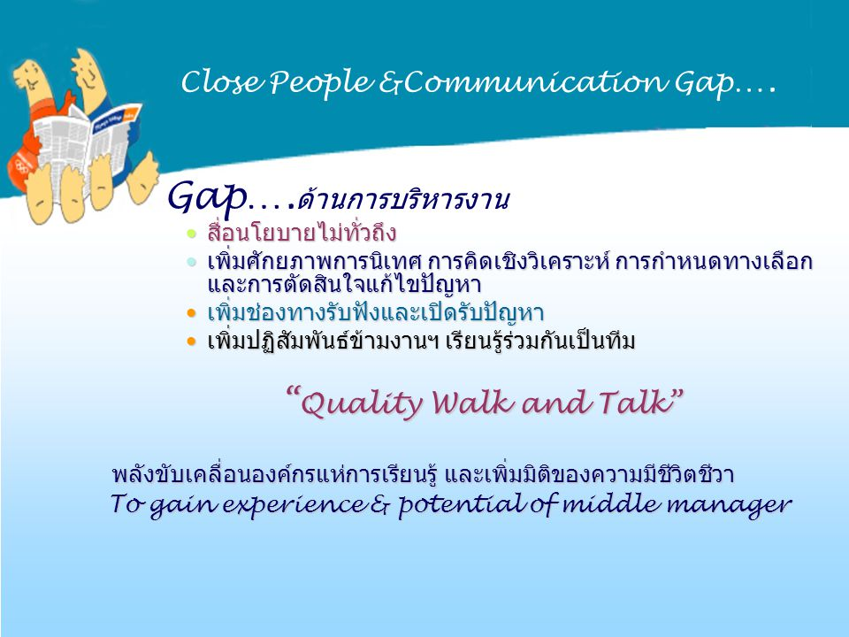 Close People &Communication Gap….
