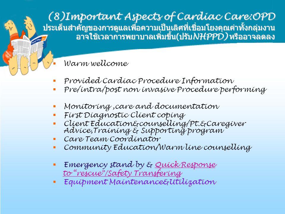 (8)Important Aspects of Cardiac Care:OPD ประเด็นสำคัญของการดูแลเพื่อความเป็นเลิศที่เชื่อมโยงคุณค่าทั้งกลุ่มงาน อาจใช้เวลาการพยาบาลเพิ่มขึ้น(ปรับNHPPD) หรืออาจลดลง