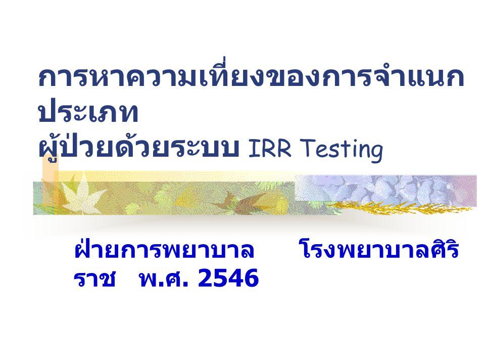 การหาความเที่ยงของการจำแนกประเภท ผู้ป่วยด้วยระบบ IRR Testing