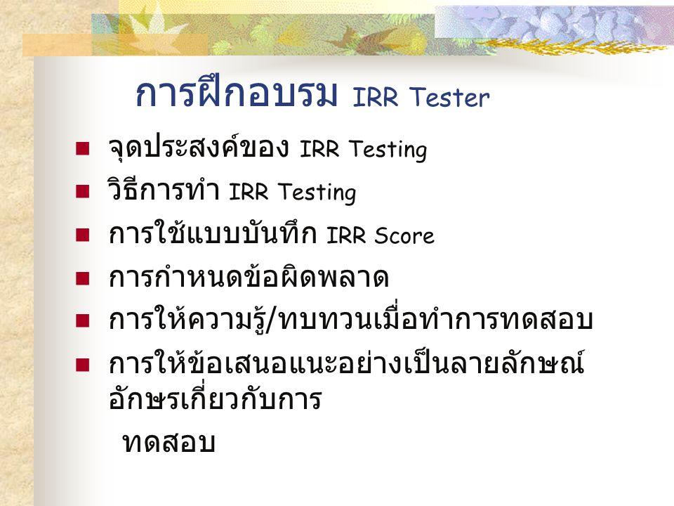 การฝึกอบรม IRR Tester จุดประสงค์ของ IRR Testing วิธีการทำ IRR Testing