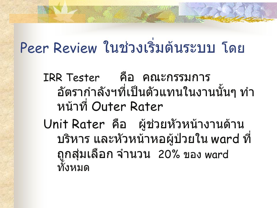 Peer Review ในช่วงเริ่มต้นระบบ โดย