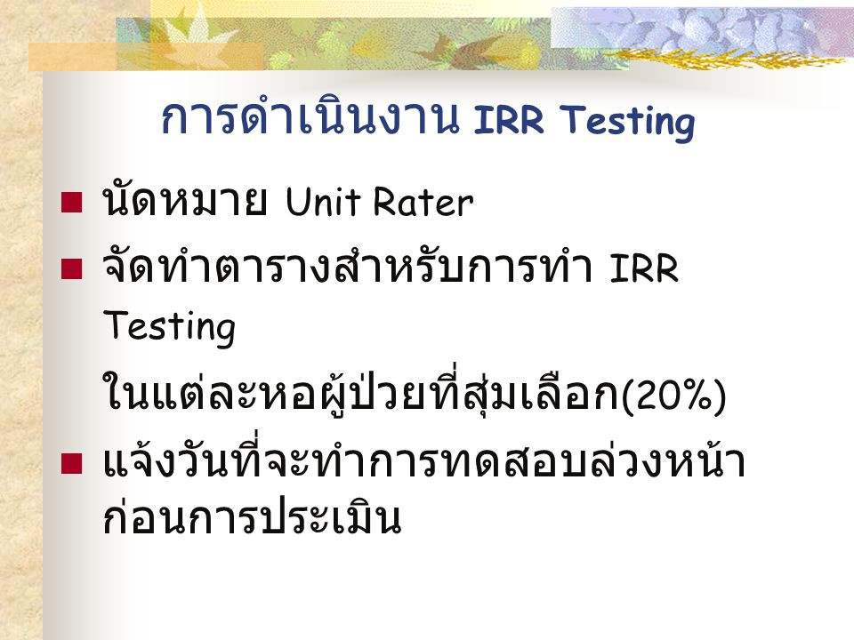 การดำเนินงาน IRR Testing