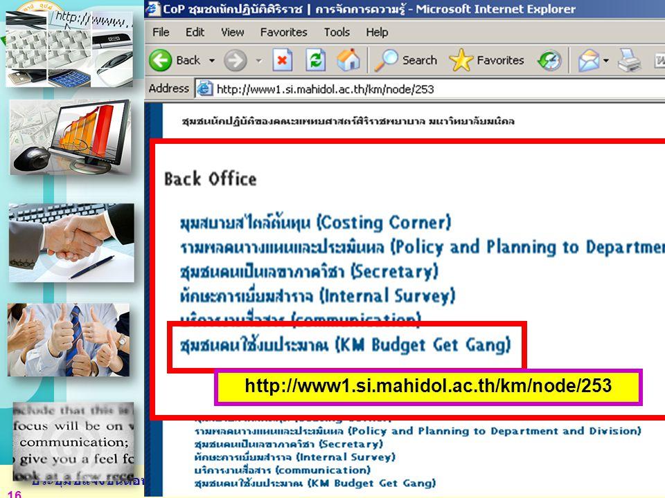 ชุมชนคนใช้งบประมาณ http://www1.si.mahidol.ac.th/km/node/253