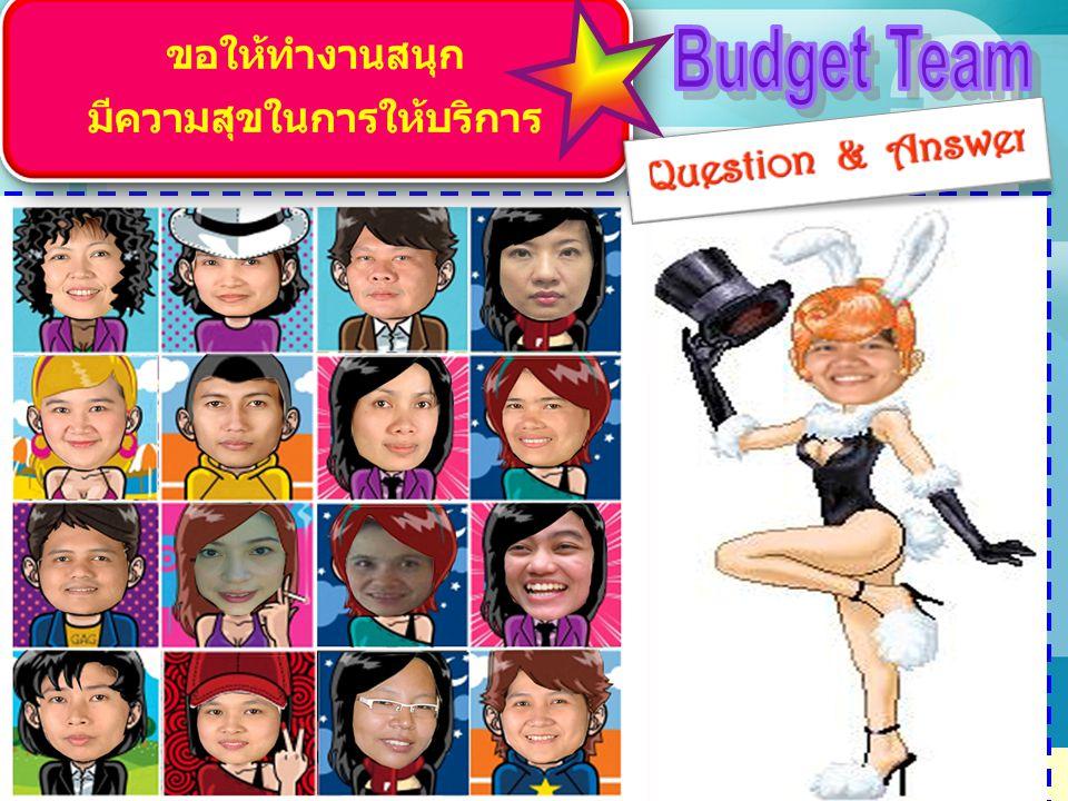 Budget Team จบการรายงานค่ะ 18