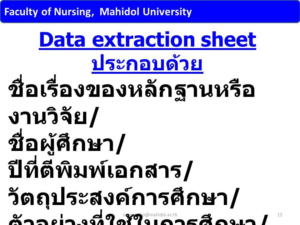 Data extraction sheet ประกอบด้วย