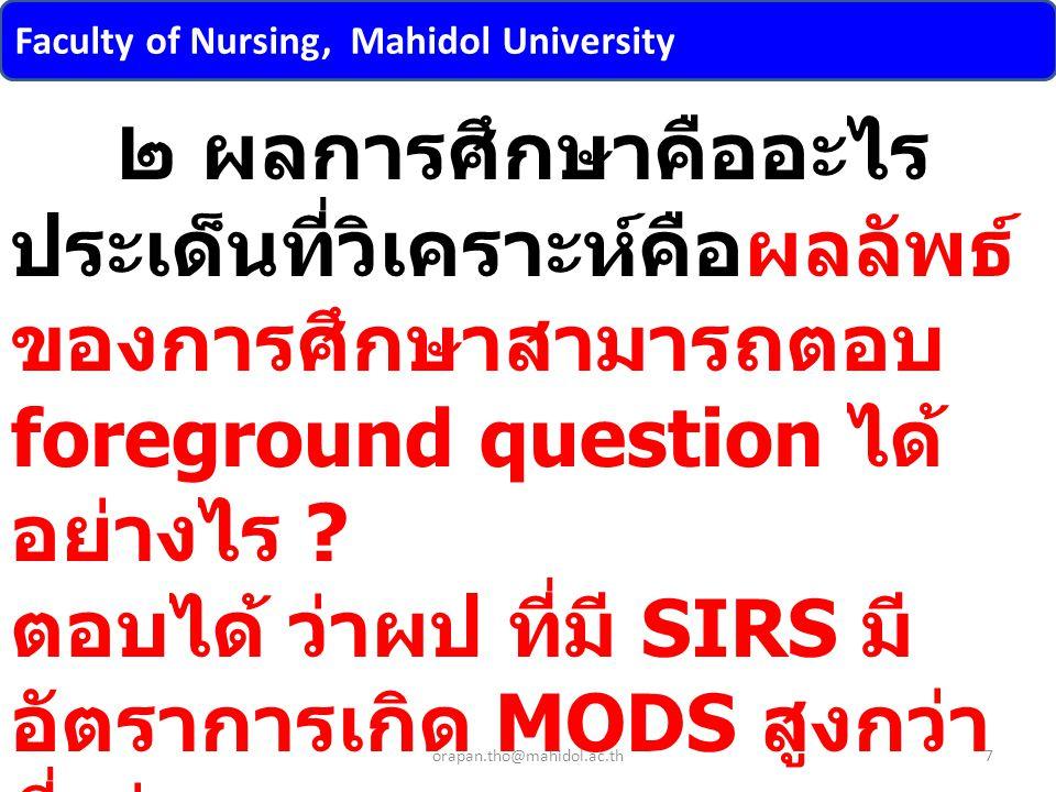ตอบได้ ว่าผป ที่มี SIRS มีอัตราการเกิด MODS สูงกว่ากี่เท่า