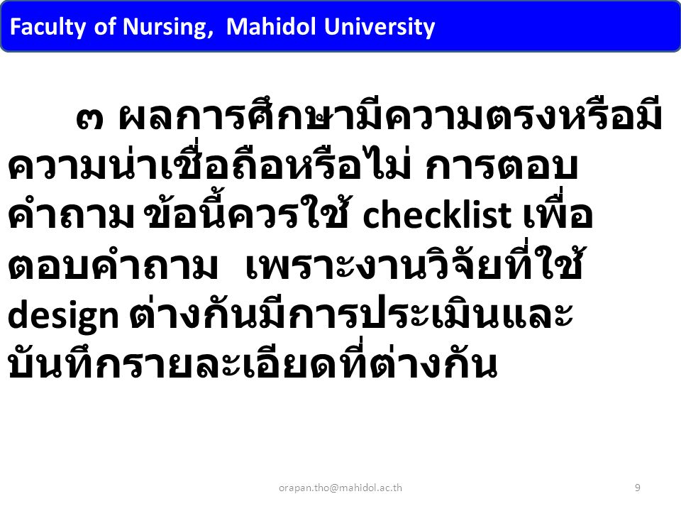 Faculty of Nursing, Mahidol University