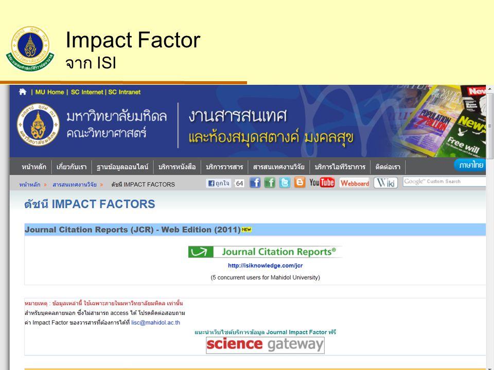Impact Factor จาก ISI