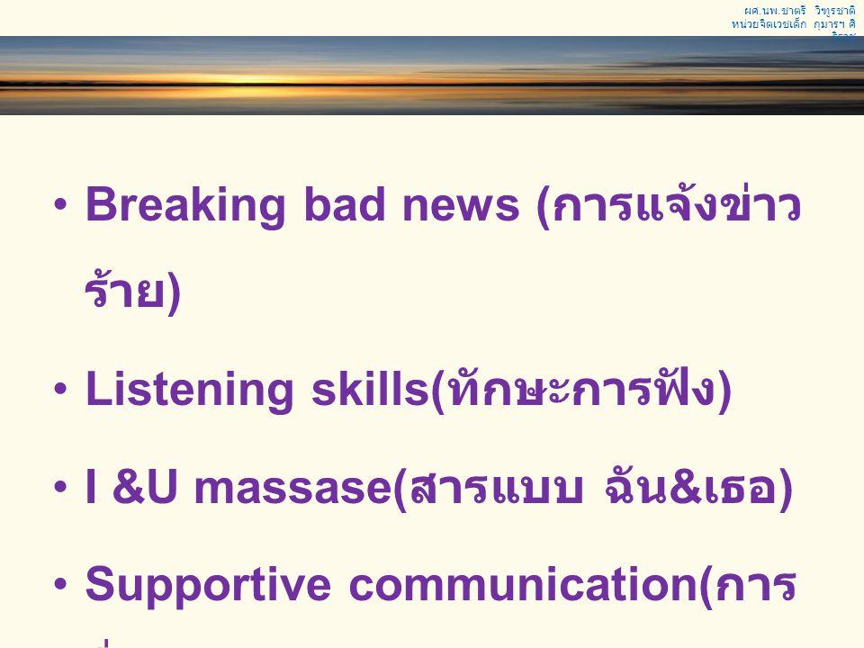 Breaking bad news (การแจ้งข่าวร้าย) Listening skills(ทักษะการฟัง)