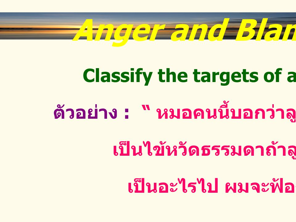 Anger and Blame Classify the targets of anger
