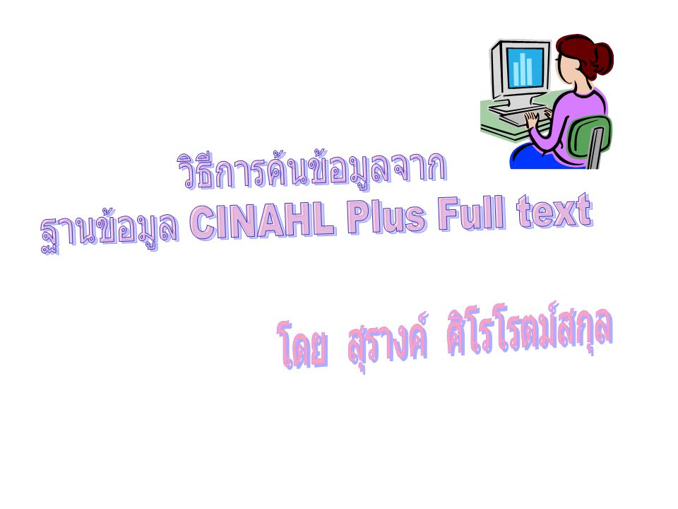 ฐานข้อมูล CINAHL Plus Full text